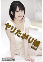 ヤリたがり娘 Vol.9 / 長澤えりな k185aghyj01504のパッケージ画像