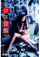 エロス覚醒 Vol.10 / 伊藤紅 k185aghyj01506のパッケージ画像
