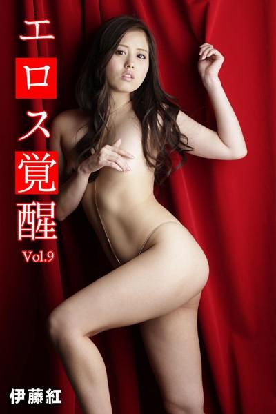 エロス覚醒 Vol.9 / 伊藤紅