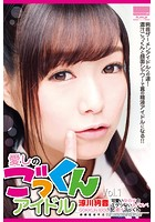 愛しのごっくんアイドル Vol.1 涼川絢音 k185aghyj01645のパッケージ画像