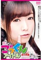 愛しのごっくんアイドル Vol.3 涼川絢音 k185aghyj01651のパッケージ画像