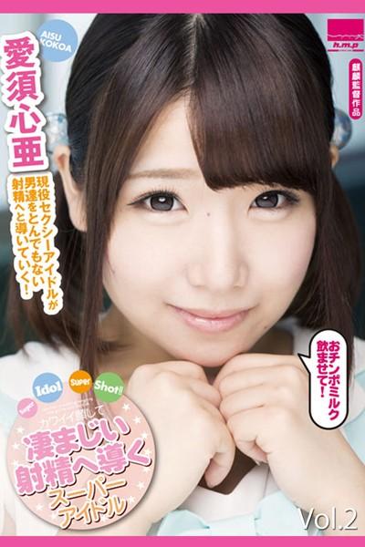凄まじい射精へ導くスーパーアイドル Vol.2 愛須心亜