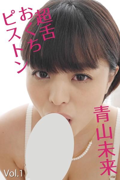 超舌おくちピストン Vol.1 青山未来