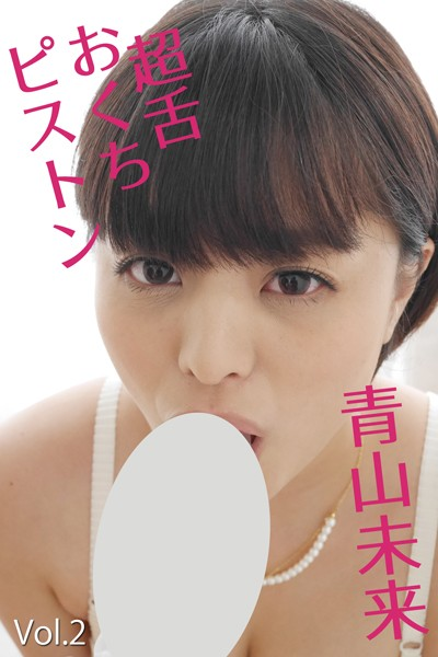 超舌おくちピストン Vol.2 青山未来