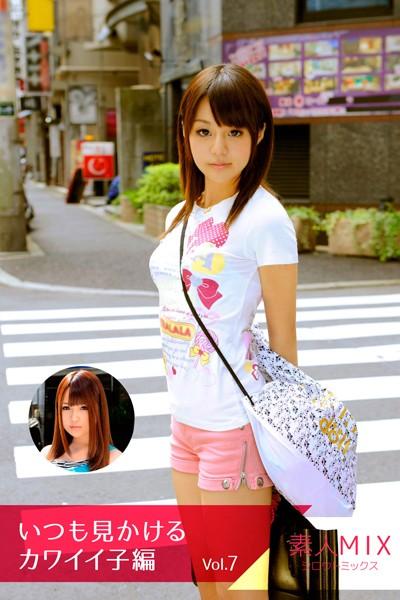 素人MIX いつも見かけるカワイイ子編 Vol.7