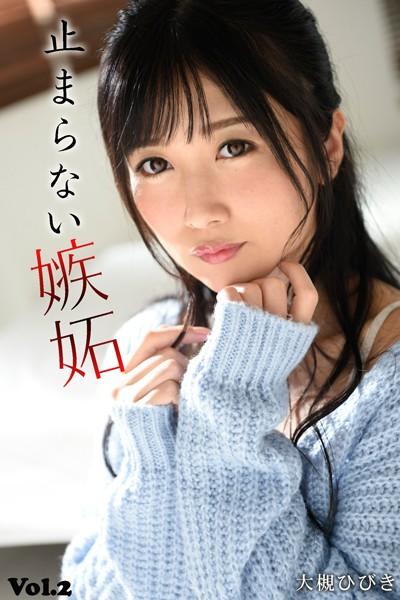【中出し】止まらない嫉妬×SEX Vol.2 / 大槻ひびき