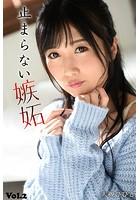 【中出し】止まらない嫉妬×SEX Vol.2 / 大槻ひびき k185aghyj01828のパッケージ画像