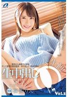 【中出し】生中出しSEX密着ドキュメント! Vol.2 / 初美りん