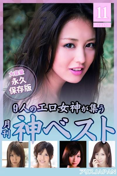【大容量】月刊 神ベスト-9人のエロ女神が集う- アリスJAPAN 2018年 11月号