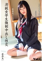 【中出し】清純女学生強制中出し性交 Vol.1 / 星奈あい
