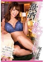 【巨乳】止まらない飲酒×最高にエロいSEX Vol.2 / 尾上若葉