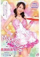 【巨乳】MaxCafeへようこそ! / 長瀬麻美