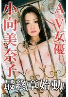 AV女優 小向美奈子 最終章始動 / 小向美奈子
