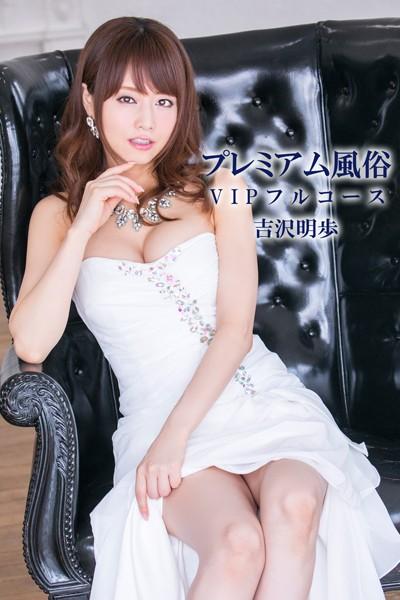 【巨乳】プレミアム風俗VIPフルコース / 吉沢明歩