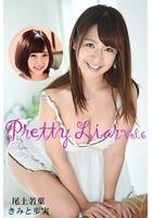 【中出し】Pretty Liar Vol.6 / きみと歩実 尾上若葉