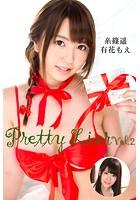 【中出し】Pretty Liar Vol.2 / 糸篠遥 有花もえ