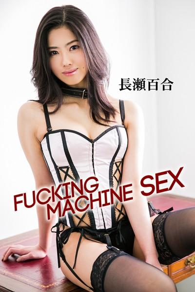 【顔射】FUCKING MACHINE SEX / 長瀬百合