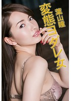 【中出し】変態ヨダレ女 / 葉山瞳