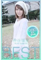 BEST / 神谷瑠里 k185aghyj02187のパッケージ画像