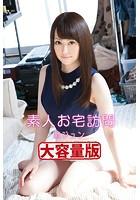【大容量版】素人お宅訪問 / 灘ジュン k185aghyj02195のパッケージ画像