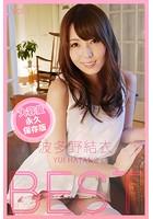 【顔射】BEST Vol.1 / 波多野結衣