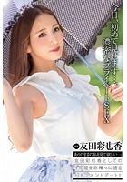 今日、初めて見せます…。濃密なプライベートSEX / 友田彩也香 k185aghyj02228のパッケージ画像