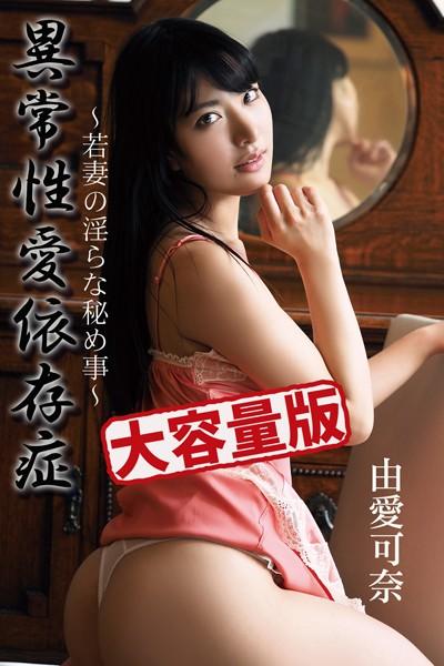 【大容量版】異常性愛依存症 / 由愛可奈