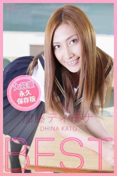 BEST Vol.1 / 加藤ディーナ