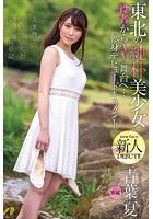 新人 / 青葉夏 k185aghyj02244のパッケージ画像