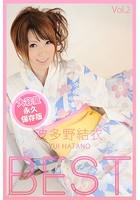 【巨乳】BEST Vol.2 / 波多野結衣