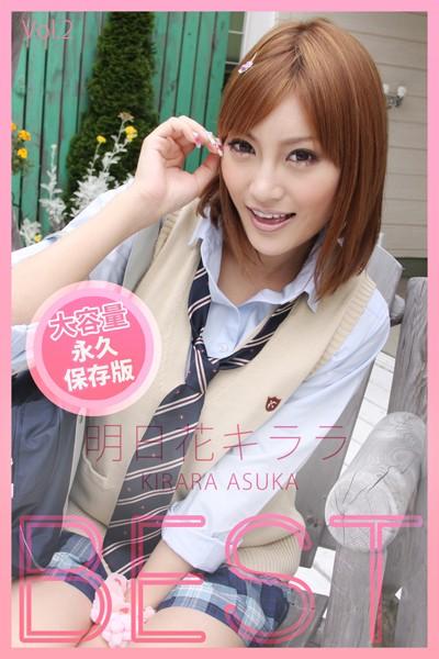 【顔射】BEST Vol.2 / 明日花キララ