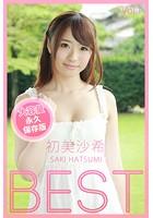 【中出し】BEST Vol.1 / 初美沙希 k185aghyj02313のパッケージ画像