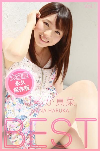 【顔射】BEST Vol.1 / はるか真菜