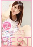BEST Vol.1 / はる...