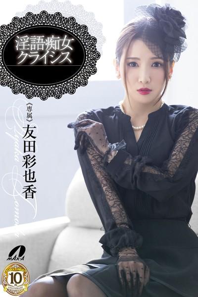 淫語痴女クライシス / 友田彩也香