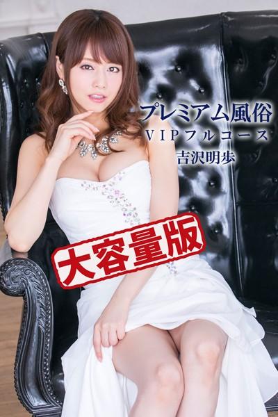 【大容量版】プレミアム風俗VIPフルコース / 吉沢明歩