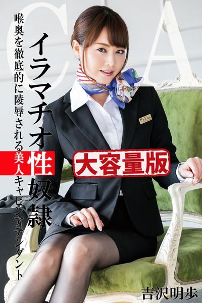 【大容量版】イラマチオ性奴隷 / 吉沢明歩