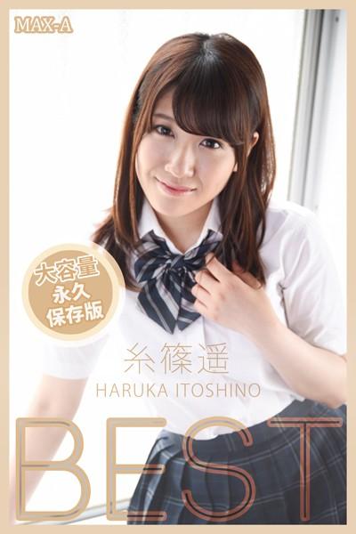 BEST / 糸篠遥