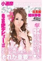 【総集編】小悪魔 shizuka / 姫咲静香 k185aghyj02503のパッケージ画像