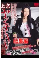 【総集編】上京ヤンキーAV出演 / あゆな虹恋 k185aghyj02507のパッケージ画像