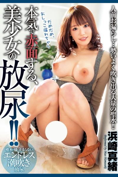 本気で赤面する美少女の放尿!! / 浜崎真緒