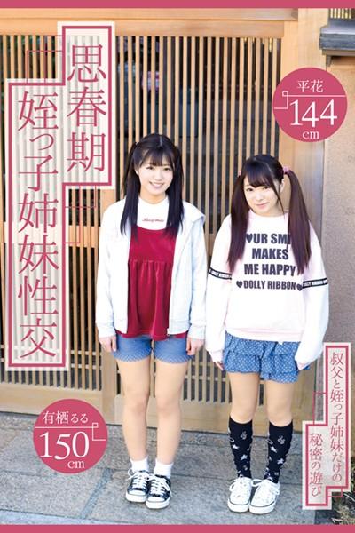 【中出し】思春期姪っ子姉妹性交 / 有栖るる 平花