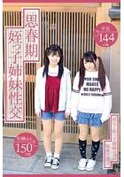 【中出し】思春期姪っ子姉妹性交 / 有栖るる 平花 k185aghyj02607のパッケージ画像