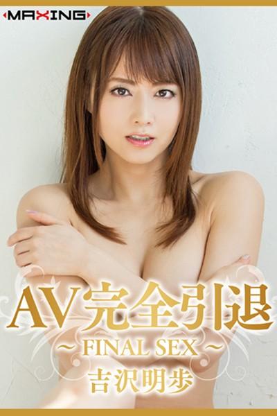 AV完全引退 / 吉沢明歩