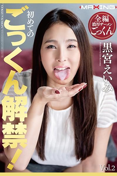 初めてのごっくん解禁! Vol.2 / 黒宮えいみ