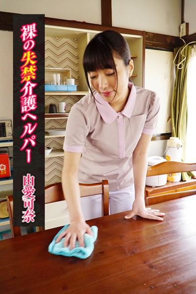 裸の失禁介護ヘルパー / 由愛可奈