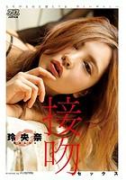 接吻 / 玲央奈 k185aghyj02711のパッケージ画像