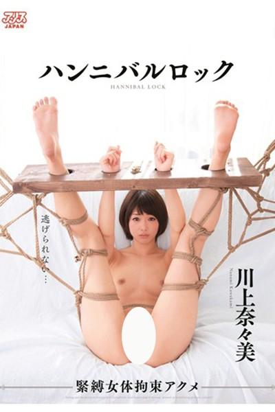 ハンニバルロック緊縛女体拘束アクメ / 川上奈々美