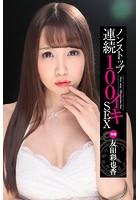 ノンストップ連続100イキSEX / 友田彩也香 k185aghyj02740のパッケージ画像