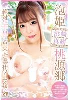 泡姫桃源郷 / 浜崎真緒 k185aghyj02772のパッケージ画像
